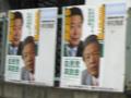 [自民党]自民党演説会 告知ポスター 中川秀直さんと田原総一朗さん