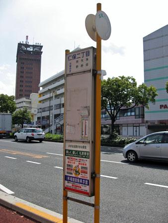 仁保二丁目 熊野方面バス停(東雲プール前)