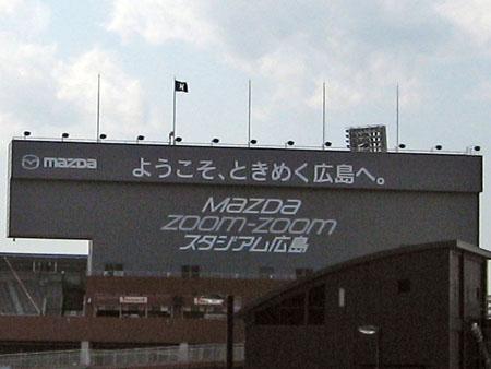 広島貨物ターミナル駅トラック出入口横からスコアボード裏を望む