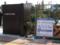大州雨水貯留池ゲート門柱と大州雨水貯留池植栽工事の看板