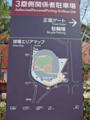 [新広島市民球場]3塁側関係者駐車場の看板