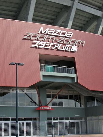 正面ゲート北側から「MAZDA Zoom-Zoom スタジアム広島」を望む
