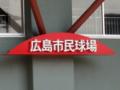 """[新広島市民球場]正面ゲートにある正式名""""広島市民球場""""の看板"""