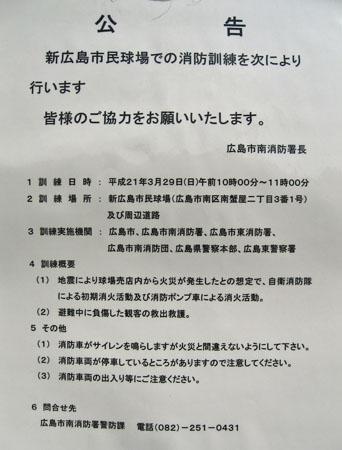 広島市南消防署長による平成21年3月29日(日)消防訓練の公告