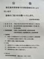 [新広島市民球場]広島市南消防署長による平成21年3月29日(日)消防訓練の公告