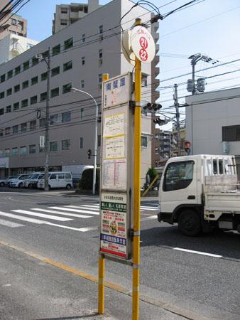 南蟹屋バス停(向洋・洋光台団地方面)