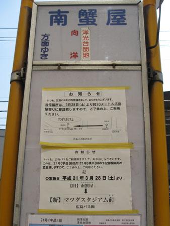 南蟹屋バス停(拡大)停留所の移動と改名の告知