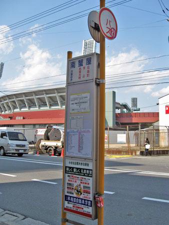 南蟹屋バス停(JR広島駅方面)