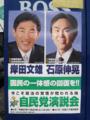 [自民党]自民党演説会 告知ポスター 岸田文雄さんと石原伸晃さん