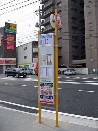 マツダスタジアム前(海田・洋光台団地・向洋方面)