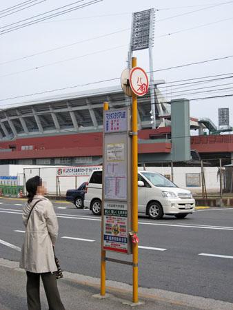 マツダスタジアム前(JR広島駅 方面)