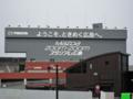 [新広島市民球場]広島貨物ターミナル駅トラック出入口横からスコアボード裏を望む