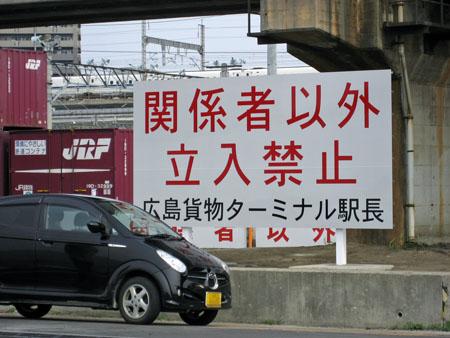 """""""関係者以外立入禁止 広島貨物ターミナル駅長""""看板"""