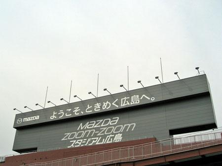 スコアボード裏「MAZDA Zoom-Zoom スタジアム広島」広告