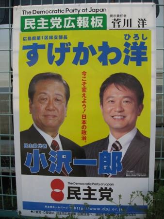菅川洋さんと小沢一郎さん