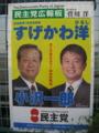 [民主党]菅川洋さんと小沢一郎さん