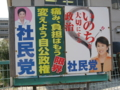 [社民党]社民党 政党ポスター(福島みずほ さん)