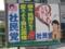 社民党 政党ポスター(福島みずほ さん)