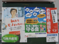 [日本共産党]日本共産党 政党・生活と健康を守る会 ポスター