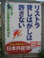 [日本共産党]日本共産党 政党ポスター
