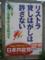日本共産党 政党ポスター