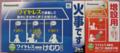 [Panasonic電工]SH4903(左),SH4620(右)パッケージ