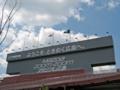 [新広島市民球場]スコアボード裏を見上げた「MAZDA Zoom-Zoom スタジアム広島」広告