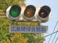 """[広島市南区]""""広島健保会館前""""交差点の信号機"""