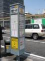 [広島バス]のりば番号34「原爆ドーム前」(旧「市民球場前」)バス停