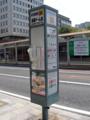 [広島バス]のりば番号28「原爆ドーム前」(旧「市民球場前」)バス停