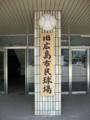 [旧広島市民球場]正面入り口の看板