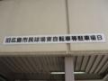 [旧広島市民球場駐輪場]B駐輪場の看板