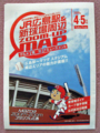 [新広島市民球場]JR広島駅&新球場周辺zoom-up map 2009年4・5月号
