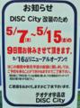 [宇品店]DISC City改装の告知