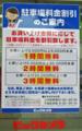 """[ビックカメラ広島店]""""駐車場料金制度""""改定の告知"""