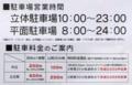 [ビックカメラ広島店]駐車場営業時間と料金の告知(合成)