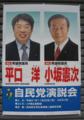 [自民党]平口洋さんと小坂憲次さん