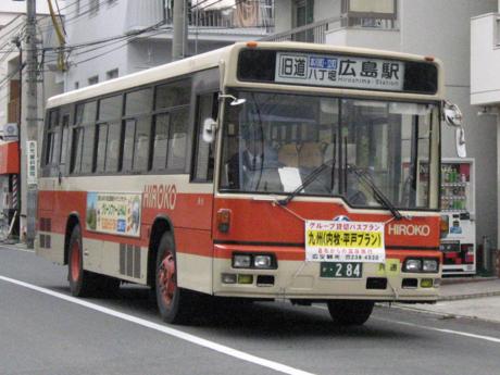 【広島200か・284】