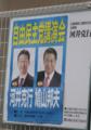 [自民党]河井克行さんと鳩山邦夫さん