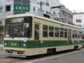 [広島電鉄800形電車]804号車