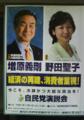 [自民党]増原義剛さんと野田聖子さん