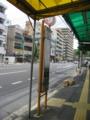 [広島バス][広電バス]昭和町 バス停留所