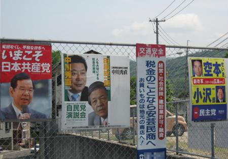日本共産党・自民党・安芸民商・民主党 ポスター
