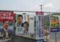 [日本共産党][自民党][民主党]日本共産党・自民党・安芸民商・民主党 ポスター