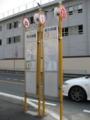 [広島バス][つばきバス]新大州橋(向洋駅方面)