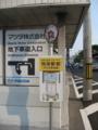 [つばきバス]向洋駅前(マツダ本社前)バス停