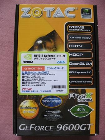 GeForce 9600GT-GE パッケージ