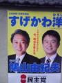 [民主党]菅川洋さんと鳩山由紀夫さん