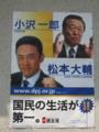 [民主党]松本大輔さんと小沢一郎さん