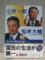 松本大輔さんと小沢一郎さん